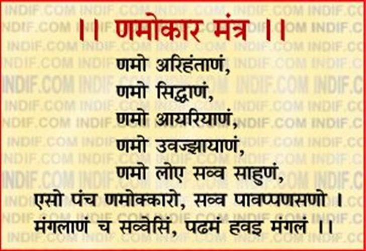 Image result for free download images of namokar mantra
