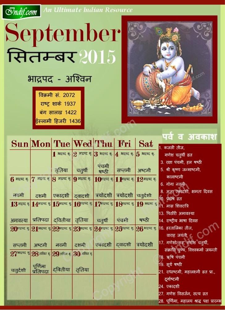 September 2015 - Indian Calendar, Hindu Calendar